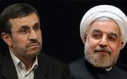 کنایه سنگین روحانی به محمود احمدینژاد