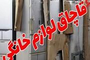 محکومیت ۲ میلیاردی قاچاقچی لوازم خانگی در یاسوج