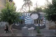 لبخند دیوارهای شهر به شهروندان