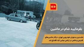 همشهری TV | بفرمایید شام در ماشین
