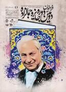 اعلام برگزیدگان دومین جایزه ادبی جمالزاده در فضای مجازی