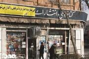 حال بد کتابفروشها در زنجان | تعطیلی ۵ کتابفروشی در فصل بهار