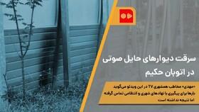 همشهری TV | سرقت دیوارهای حایل صوتی در اتوبان حکیم
