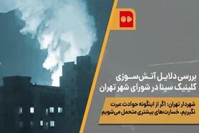 همشهری TV | بررسی دلایـل آتـشســوزی کلینیک سینا در شورای شهر تهران