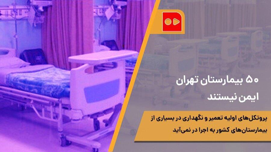 بیمارستان های کشور