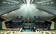 حقوق نجومی در خانه ملت؟ | ۲۳۱ میلیون تومان؛ اولین دریافتی نمایندگان مجلس یازدهم | جزئیات دستمزد بهارستانیها