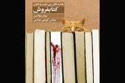 نخستین ترجمه از آثار پیتر سوانسن به فارسی منتشر شد