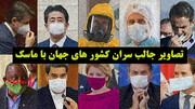 فیلم | تصاویر جالب سران کشورهای جهان با ماسک