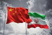 نگرانی از مدت طولانی قرارداد ایران و چین   چینیها به ایران ارز بین المللی نمیدهند