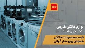 همشهری TV | لوازم خانگی خارجی لاکچری شد!