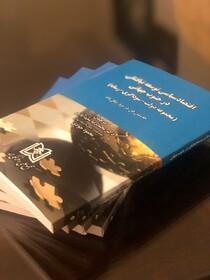 معرفی کتاب: اقتصاد سیاسی توسعه نیافتگی در جنوب جهانی: مجموعه دولت-سوداگری-رسانه