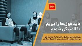 همشهری TV | باید غولها را ببریم تا المپیکی شویم
