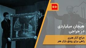 همشهری TV | هیجان میلیاردی در حراجی