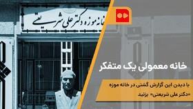 همشهری TV | خانه معمولی یک متفکر