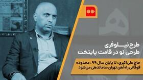 همشهری TV | طرح نیلوفری؛ طرحی نو در قامت پایتخت