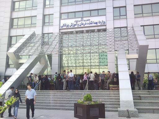 ساختمان سابق وزارت بهداشت