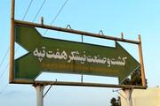 حقوق اردیبهشت و خرداد کارگران هفتتپه پرداخت میشود