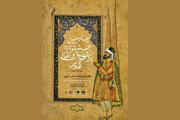 انتشار فراخوان چهارمین جشنواره نقالی و پردهخوانی نقالان علوی
