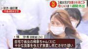 فرزندکشی مادر در ژاپن | دختر ۳ ساله ۸ روز گرسنه ماند و مرد
