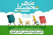 اجرای طرح مهر تحصیلی در خراسان شمالی