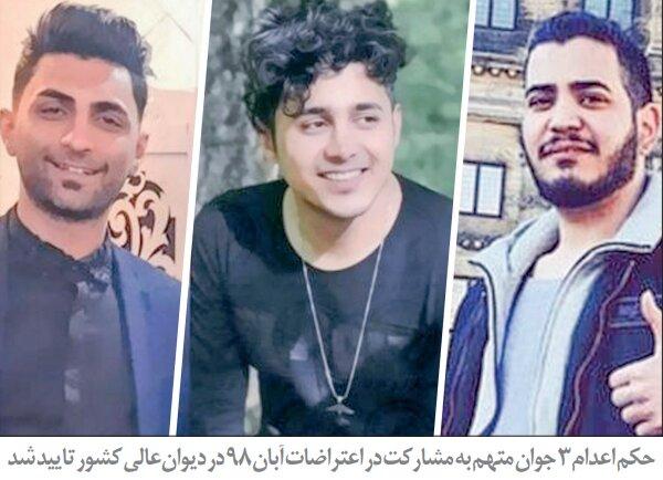 اميرحسين مرادی، محمد رجبی و سعيد تمجيدی