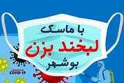 همایش مجازی با ماسک لبخند بزن بوشهر برگزار میشود