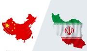 کلیدیترین نکات توافق ۲۵ ساله ایران و چین