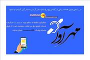 اجرای طرح مهرآوابرای اولینبار در ایران ویژه مشترکان ناشنوا و کمشنوای کرمانی