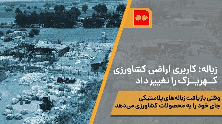 همشهری TV | زباله؛ کاربری اراضی کشاورزی کهریزک را تغییر داد