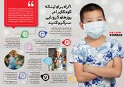 اینفوگرافیک | ۸ راه برای سرگرم کردن کودکانمان در روزهای کرونایی