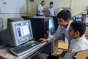 اتصال ۷۵ درصد مدارس شهری آذربایجان غربی به شبکه ملی اطلاعات