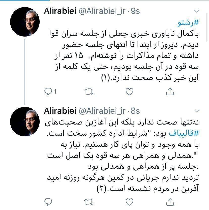 توییت ربیعی درگیری قالیباف - روحانی