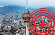 تهران هر روز ۳ بار میلرزد؛ این زمینلرزهها از یک زلزله بزرگتر خبر میدهند