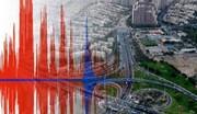 فاجعه ۳ قرن اخیر با زلزله ۷/۳ ریشتری در تهران | پیشبینی ۴/۵میلیون کشته | ۱۵ سال با ایمنی حداقلی فاصله داریم