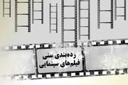 آشنایی با هیات درجه بندی سنی سینمای ایران