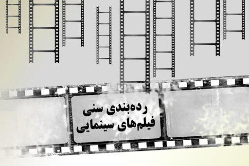 هیات درجه بندی سنی سینمای ایران