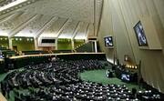 مجلس طرح استیضاح ۲ وزیر کلیدی کابینه را کلید زد