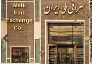کاهش نرخ دلار در صرافی ملی   جدیدترین قیمت ارز در امروز ۲۷ شهریور ۱۳۹۹