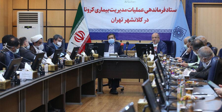 آشنایی با ستاد مبارزه با کرونا در کلانـشهر تهران