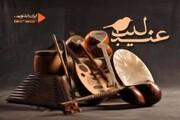 معرفی برترین آوازخوانان و مجریان شیوه آوازی تهران در عندلیب