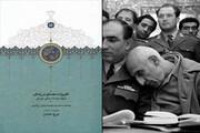 تقریرات مصدق در زندان منتشر شد