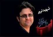 روایت غم انگیز همسر شهید رضایینژاد از لحظه ترور این دانشمند هستهای