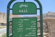سی و دومین سالگرد بمباران شیمیایی روستاهای دالاهو   روز «زرده» همچنان سیاه است