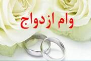 احتمال افزایش وام ازدواج تا سقف ۲۰۰ میلیون تومان| وام ۷۰ میلیون تومانی برای فرزند سوم