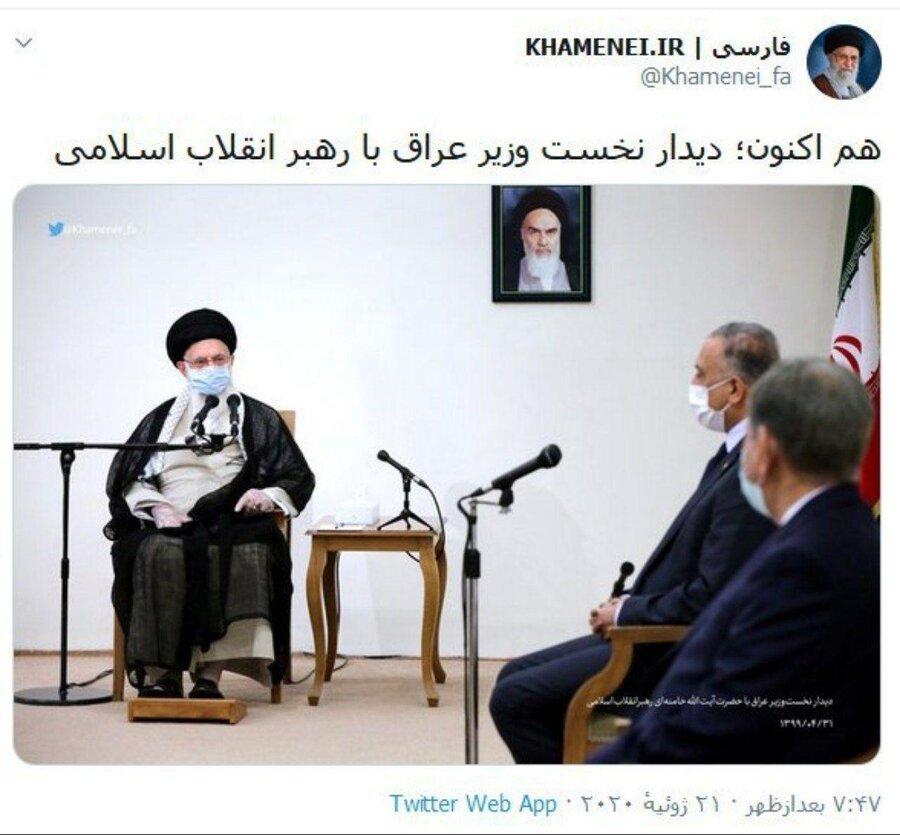 دیدار نخست وزیر عراق با رهبر معظم انقلاب اسلامی. ۹۹/۴/۳۱