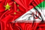 چینیها هنوز توافق با ایران را نهایی نکردهاند   عددهایی که از این قرارداد مطرح میشود واقعیت ندارد