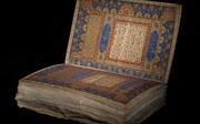 قرآن منحصر به فرد در کتابخانه ملی
