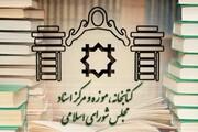بیانیه انجمن تاریخ شفاهی درباره برکناری ططری از ریاست مرکز اسناد مجلس