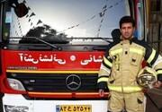 روایت تلخِ جان باختن آتشنشان جوان در آتش محله شوش
