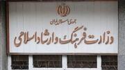تولد خانه کتاب و ادبیات ایران در معاونت فرهنگی ارشاد